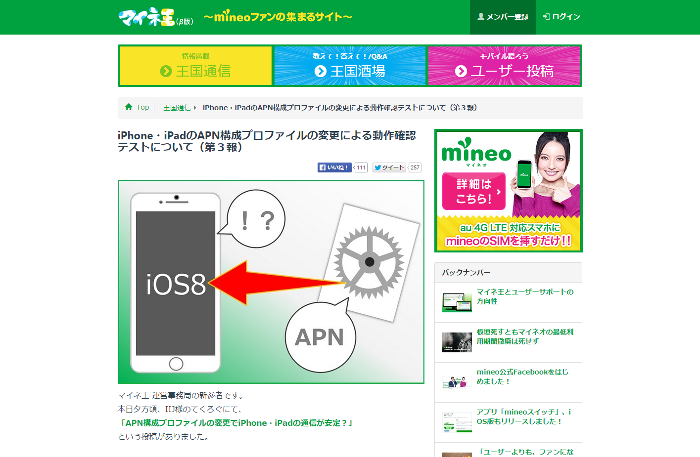ios8.4のiPhone/iPadでmineoが利用可能に?